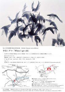 omuro museum_2