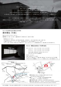 1711_annex_裏_outline