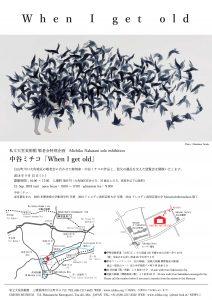 omuro museum_裏面