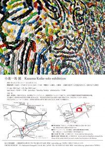 omuro museum_裏面_OL